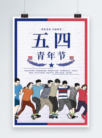 五四青年节复古海报