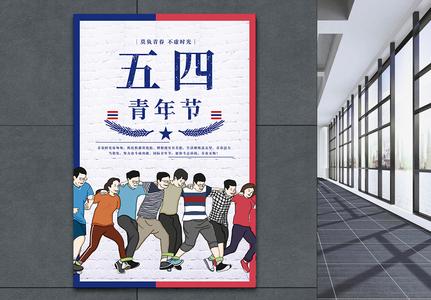五四青年节复古海报图片