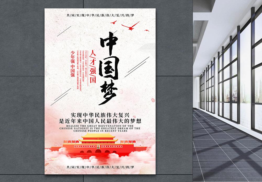 简洁中国梦筑梦未来党建海报图片