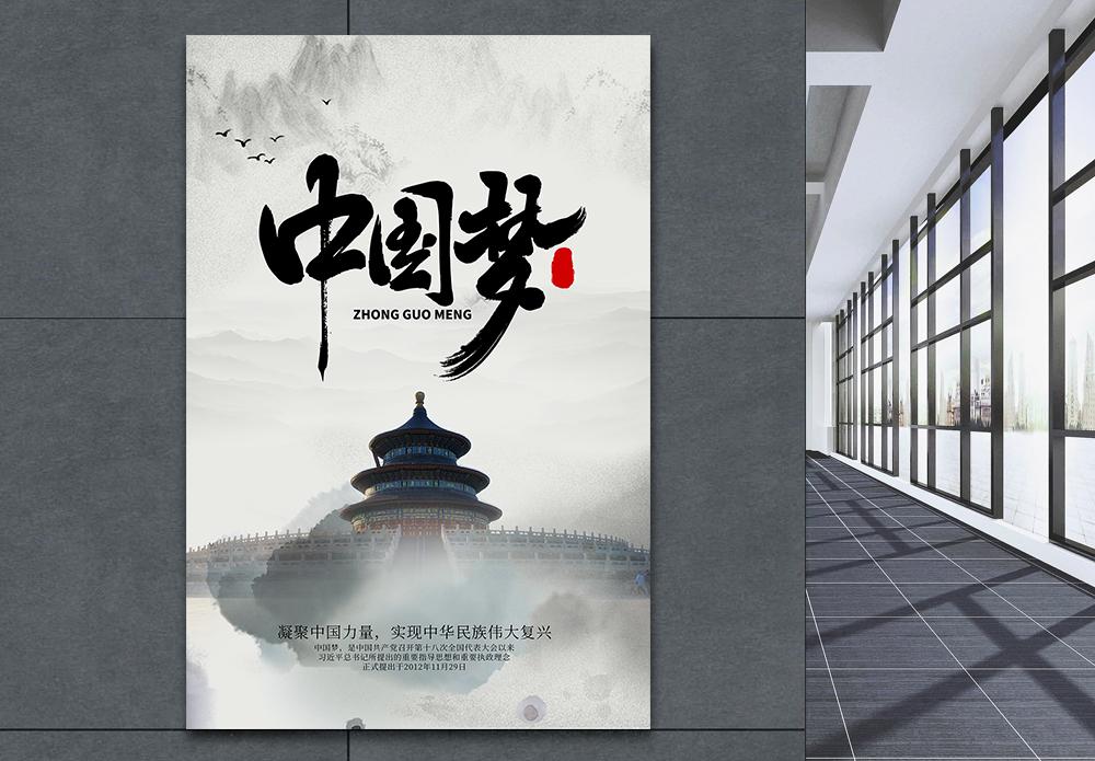 中国梦中国风党建文化宣传海报图片