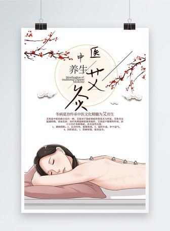 中医养生之艾灸海报