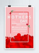 创意大气母亲节促销海报图片