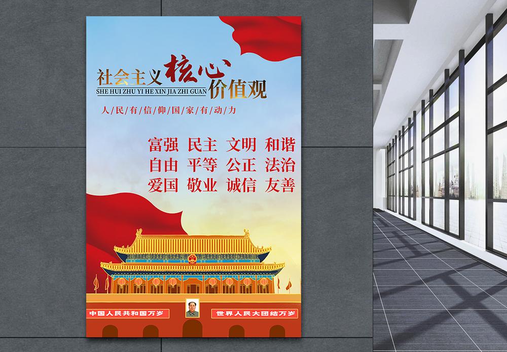 社会主义核心价值观政府机关党建文化宣传海报图片