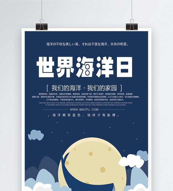 世界海洋日公益海报图片