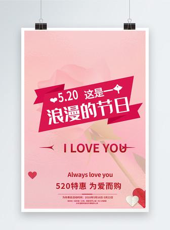 浪漫粉色520促销海报