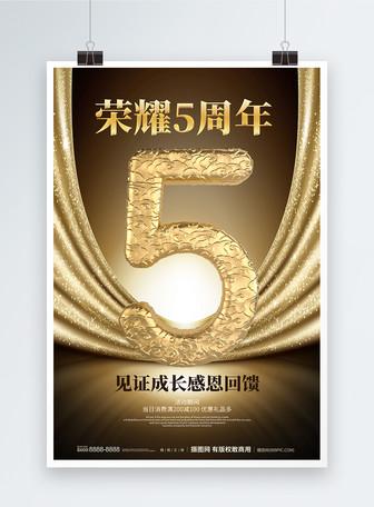 企业周年庆典活动海报