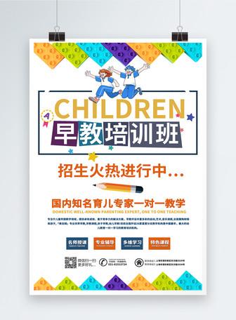 儿童早教训练班招生海报