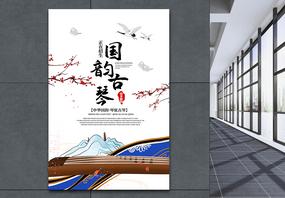 中国风古琴教育招生海报图片