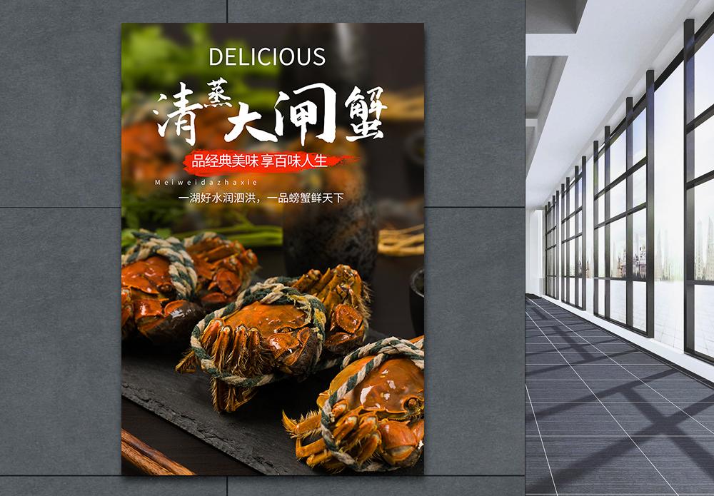 美味清蒸大闸蟹宣传海报图片