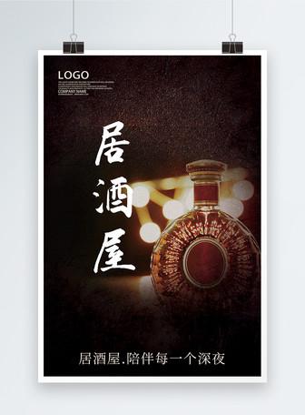 日式居酒屋海报
