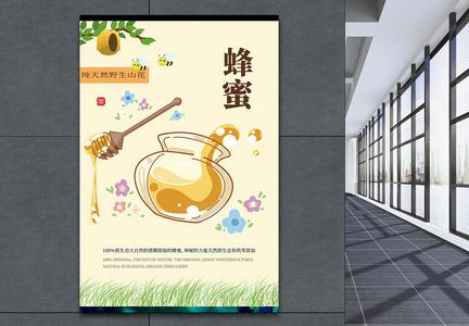 纯天然蜂蜜促销海报图片