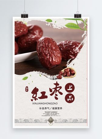 上品红枣美食海报