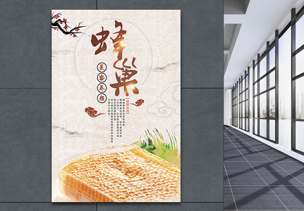 蜂巢蜜美食海报设计图片
