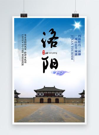 洛阳旅游海报