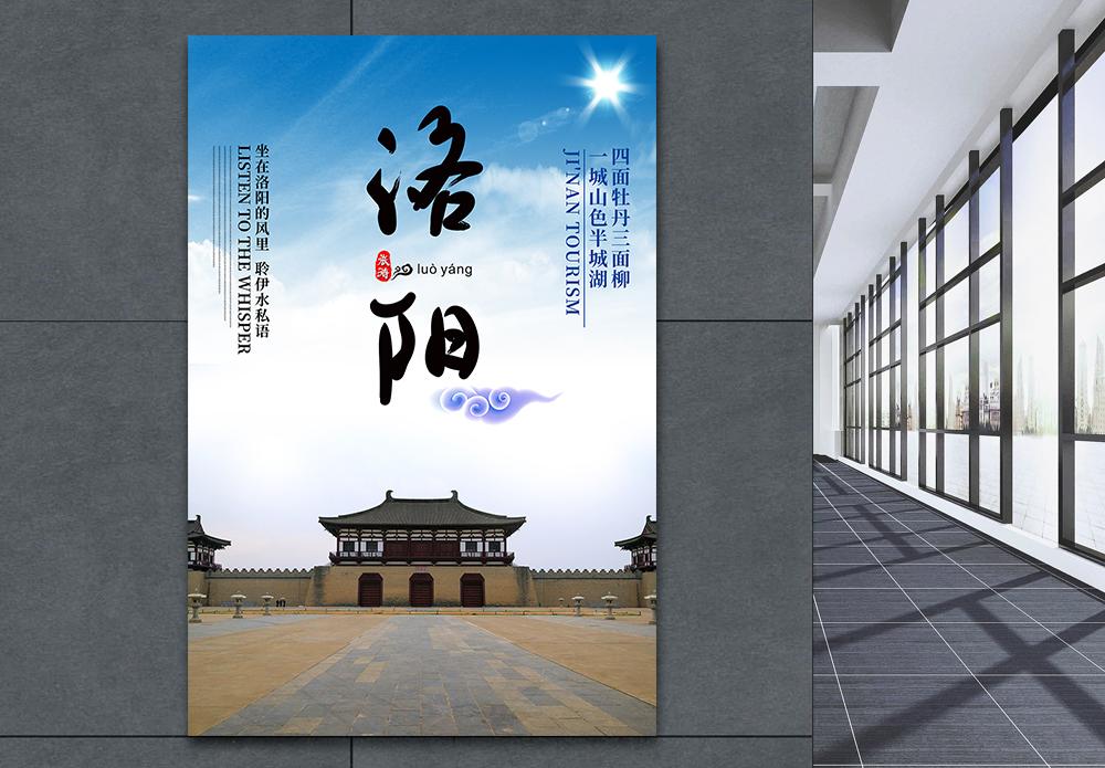 洛阳旅游海报图片