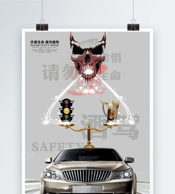 请勿酒驾公益海报