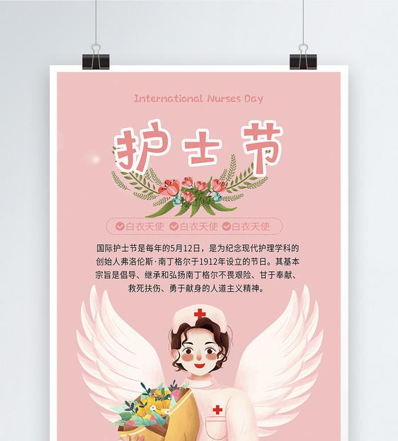 粉色卡通512国际护士节海报图片素材_免费下载_psd__.