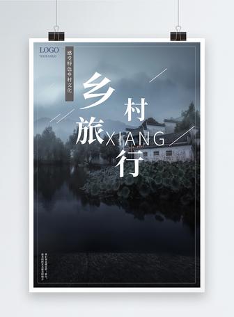 特色乡村文化旅游旅行海报设计