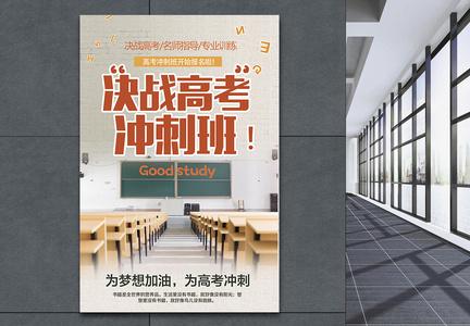 决战高考冲刺班海报图片
