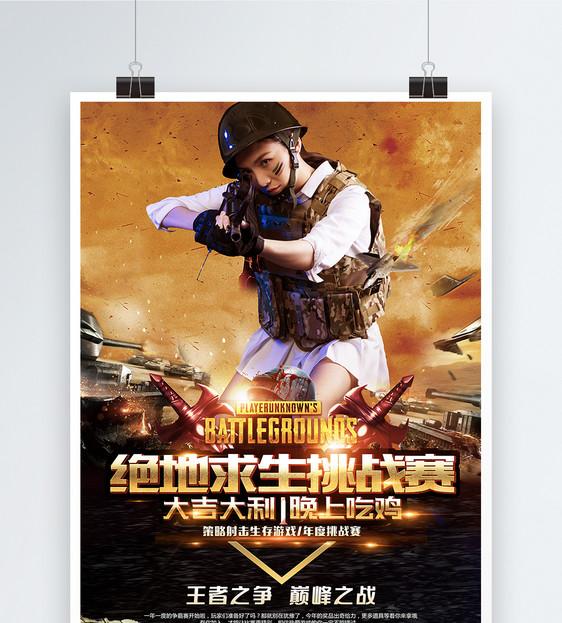绝地求生挑战赛海报图片