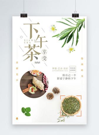 简约清新下午茶海报