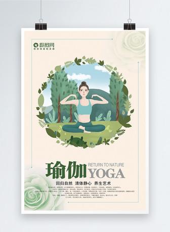 瑜伽运动健身海报