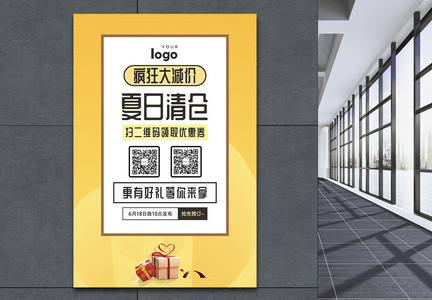 夏日清仓大减价扫码关注促销海报图片