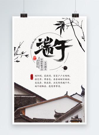 中国风端午节日宣传海报