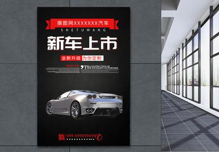 高端新车上市海报图片
