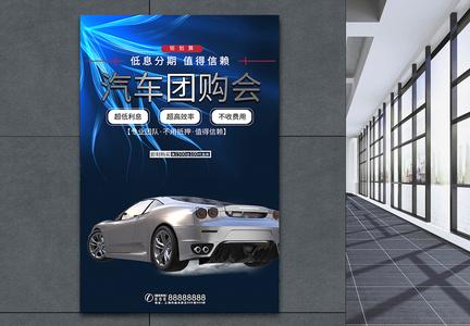 购车无忧买车宣传海报图片