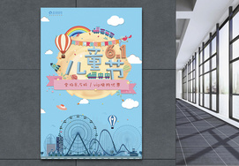 儿童节缤纷多彩节日海报图片