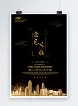 大气黑金房地产海报设计图片