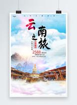 云南之旅旅行海报图片