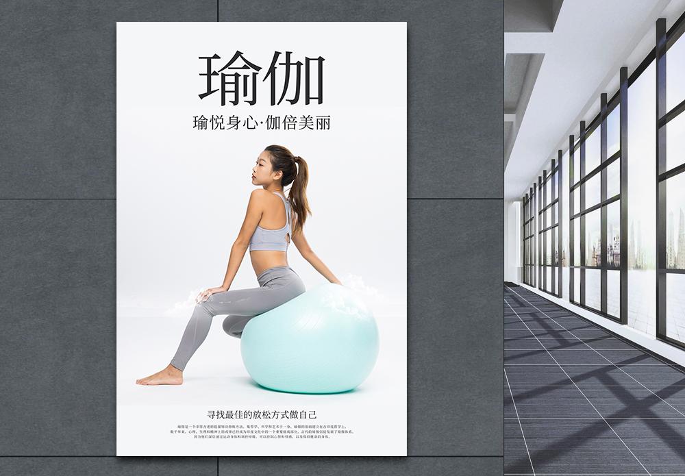 瑜伽运动海报图片