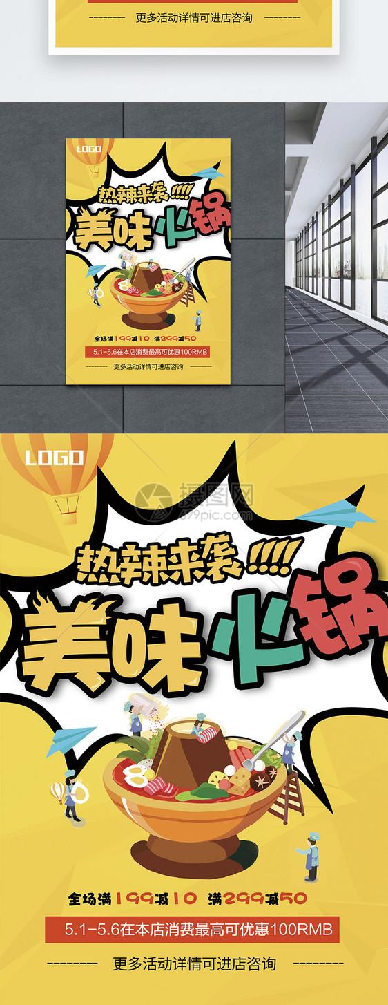 美味火锅卡通美食海报图片素材_免费下载_psd图片格式