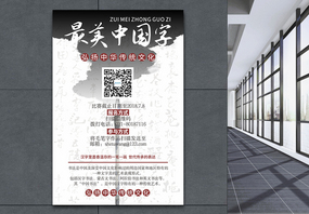 最美中国字毛笔字海报图片