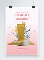 洗面奶化妆品海报图片