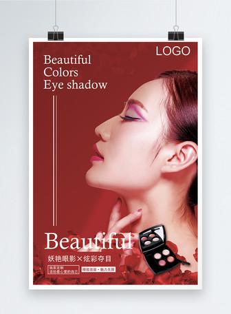 时尚红色眼影盘彩妆海报