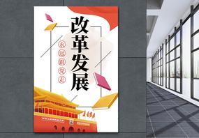 改革发展海报图片