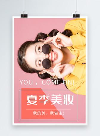 夏季美妆创意海报设计