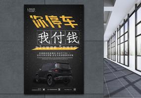 停车位促销活动广告海报图片