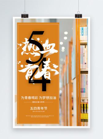 五四青年节热血青春设计海报