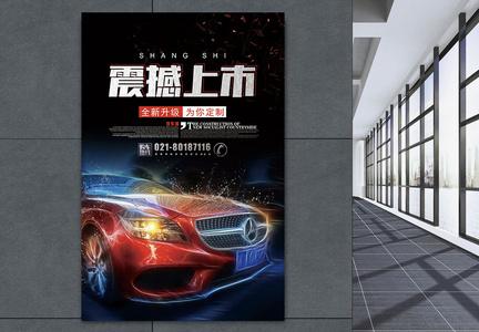 新款汽车震撼上市车展海报图片