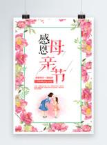 温馨感恩母亲节海报图片