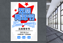 五四青年节海报文案图片
