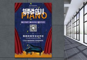 大气钢琴培训海报设计图片