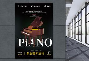 专业钢琴培训招生海报图片