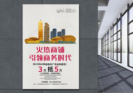 简洁大气房地产售楼海报图片
