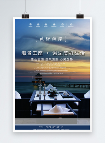 海边地产售楼海报