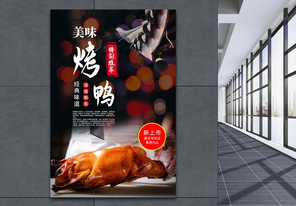 北京烤鸭美食海报图片
